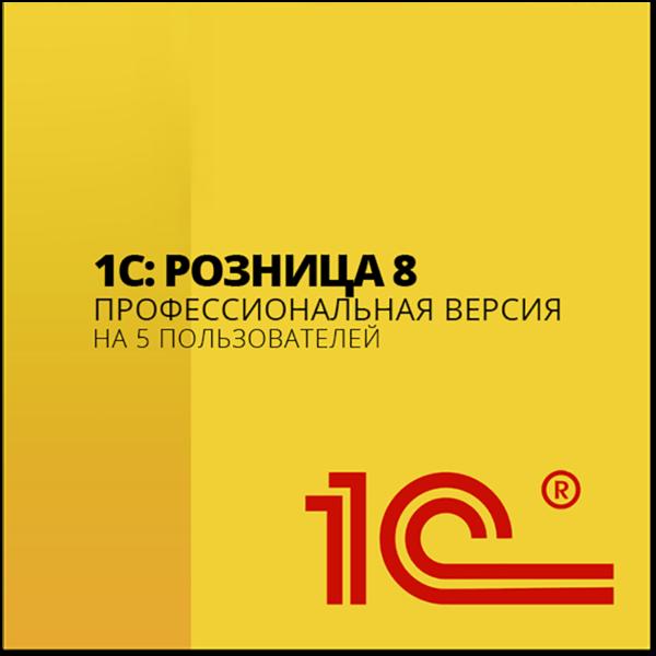 1c_retail_prof